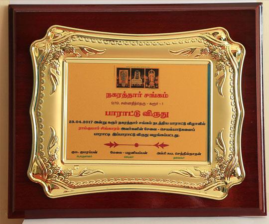 Nagarathaar sangam award