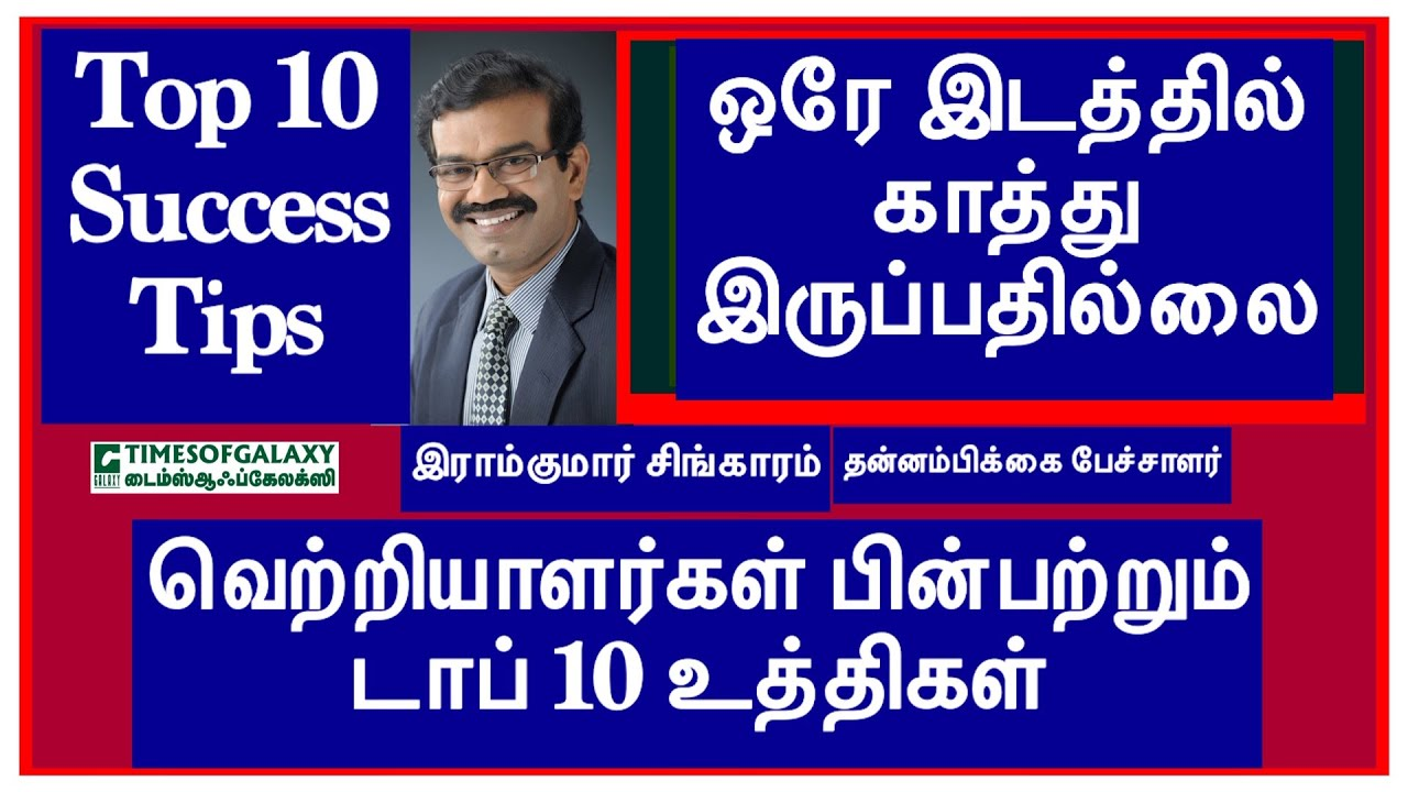 Don't get stuck in a place | Top 10 success tips | Tamil Motivational Speaker