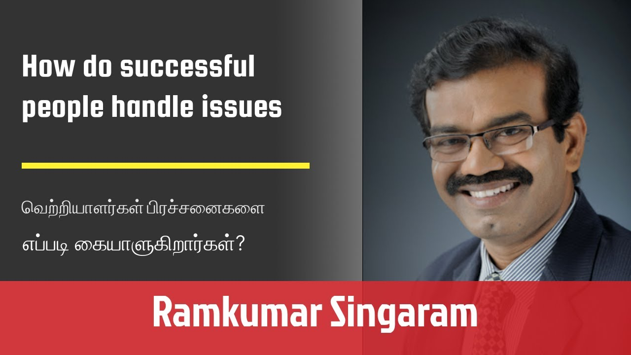 How do successful people handle issues | Best motivational speaker in tamil