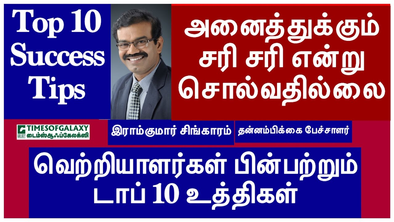 Learn to say NO   Top 10 Success Tips   Motivational Speaker in tamil