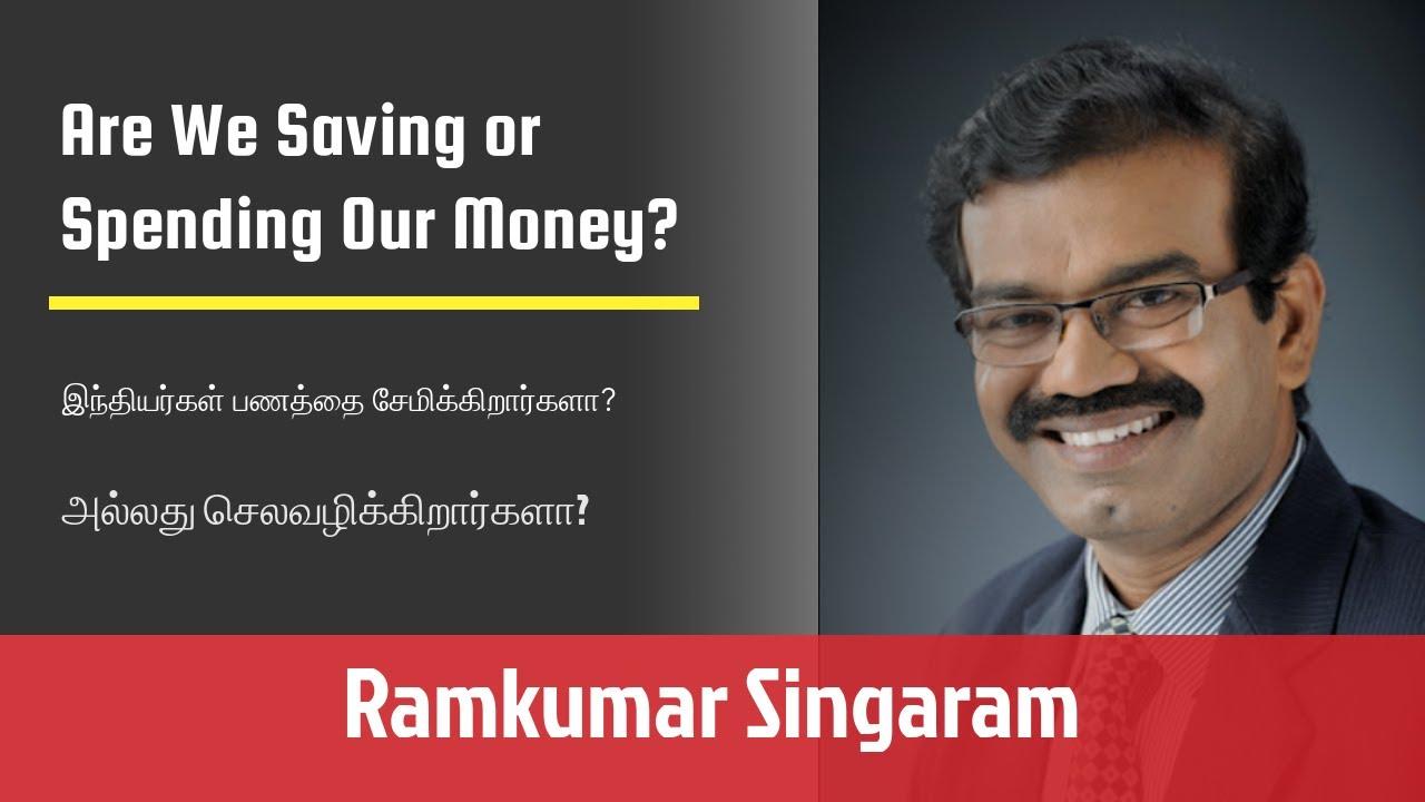 Are We Saving or Spending Our Money?   Best Motivational Speaker in Tamil