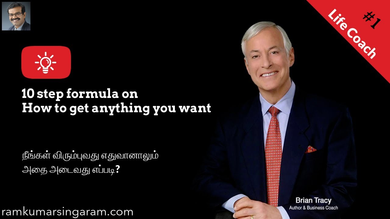 How to get anything you want   Brian Tracy   Motivational speaker in tamil