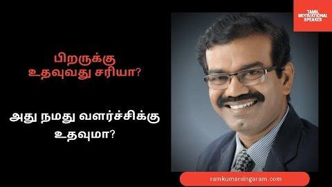Motivational speaker in tamil