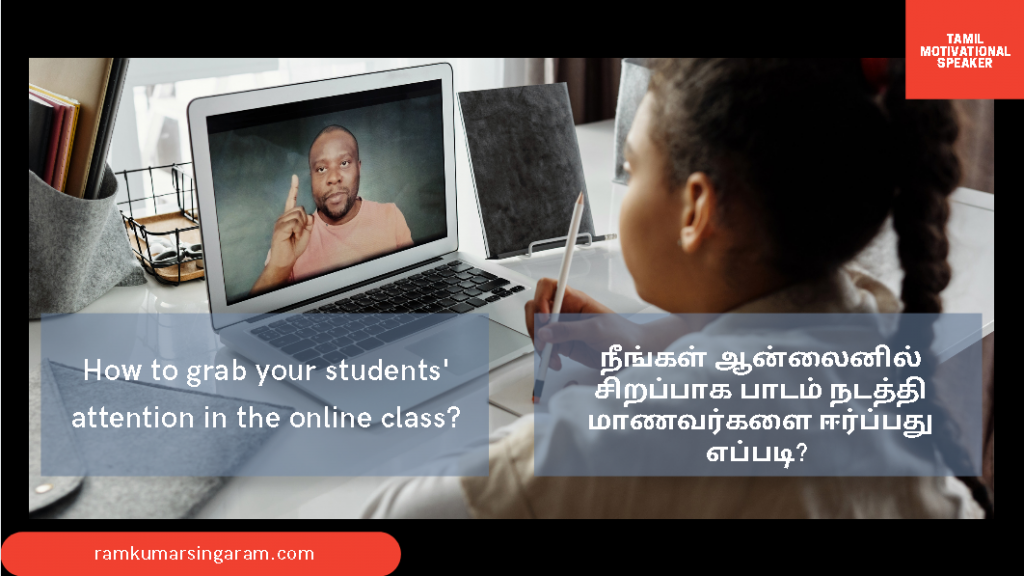 to make online classes interesting