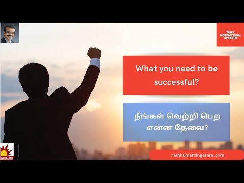 What you need to be successful? | Motivational Speaker in Tamil