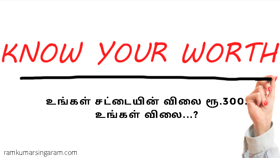 what are you worth? - Best tamil motivational speaker